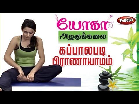 Kapalbhati Pranayam | Yoga For Beauty | The Various Yoga Asanas For Beauty
