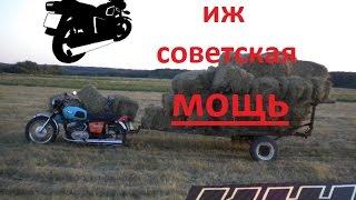 Мотоцикл ИЖ--Советская Мощь(Ехх умели же раньше делать такую технику для народа)). Видео про мощь мотоцикла иж и его универсальность., 2015-07-03T12:22:50.000Z)