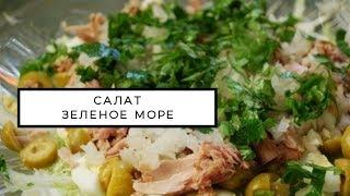 Салат с тунцом «Зеленое море»