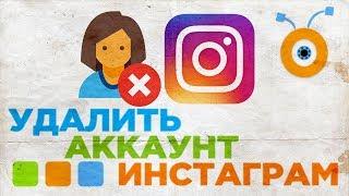 видео Как заблокировать аккаунт в Инстаграме