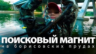 Интересный улов на поисковый магнит на Борисовских прудах.