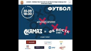 «КАМАЗ» vs. «Носта» - прямая трансляция!