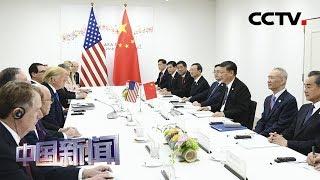 [中国新闻] 媒体聚焦 · 中美元首会晤释放积极信号 美媒:中美重回谈判桌意义深远 | CCTV中文国际