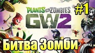 САДОВОЕ ПОБОИЩЕ! #1 — Plants vs Zombies Garden Warfare 2 {PS4} — Добро Пожаловать!