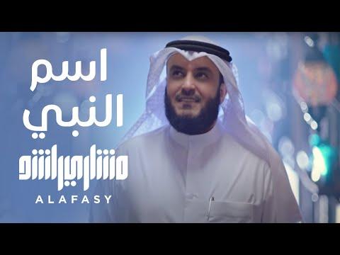 انشودة اسم النبى مشارى راشد العفاسى
