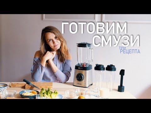 3 ПРОСТЫХ РЕЦЕПТА СМУЗИ - Простые вкусные домашние видео рецепты блюд