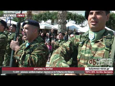 7-3-2019 Δοξολογία –κατάθεση στεφάνων –παρέλαση για την 7η Μαρτίου στην Κάλυμνο