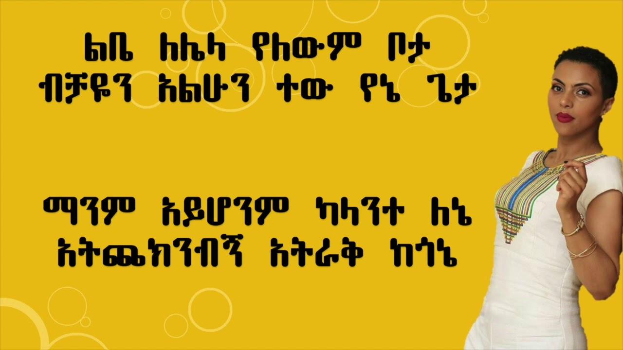 Zeritu Kebede - Athedebegn አትሂድብኝ (Amharic With Lyrics)