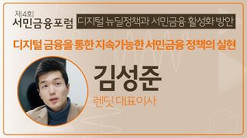 [제 4회 서민금융포럼] 김성준 렌딧 대표이사