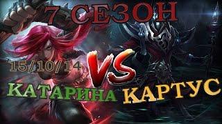 7 Сезон Гайд на новую Катарину на мид линии против Картуса Katarina Guide vs Karthus