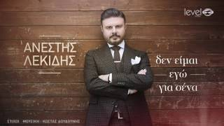 Ανέστης Λεκίδης - Δεν είμαι εγώ για σένα | Anestis Lekidis - Den eimai ego gia sena (Digital Single)