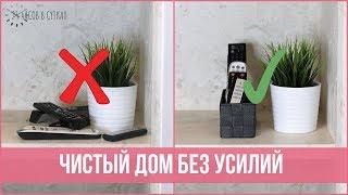10 простых ТРЮКОВ, чтобы дом КАЗАЛСЯ ЧИЩЕ | 25 часов в сутках