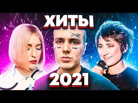 ПОПРОБУЙ НЕ ПОДПЕВАТЬ 200 САМЫХ НАЗОЙЛИВЫХ ПЕСЕН 2021