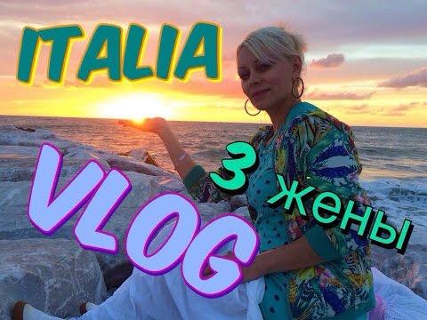 VLOG  ИТАЛЬЯНСКАЯ МЕЛОДРАМА ТРИ  ЖЕНЫ))СМОТРЕТЬ онлайн  ITALIA PISA