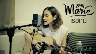 เธอเก่ง (Still) - Jetset'er【Cover by zommarie】