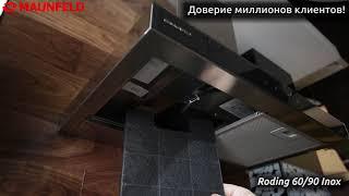 Кухонная вытяжка Maunfeld Roding 60