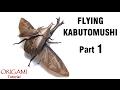 Origami Flying Kabutomushi tutorial (Shuki Kato) Part 1 折り紙 日本のカブトムシ оригами Японский жук-носорог