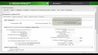 Урок 7. Исчисление платежей (графы 47, В) и завершение заполнения ДТ(, 2015-10-09T07:38:20.000Z)