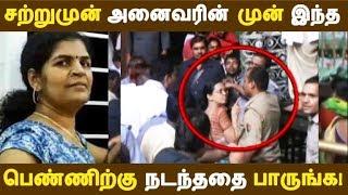 சற்றுமுன் அனைவரின் முன் இந்த பெண்ணிற்கு நடந்ததை பாருங்க! | Tamil News | Tamil Seithigal |
