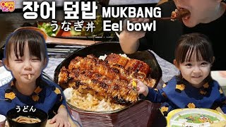 아빠와 딸 1인분 5만원 일본식 장어덮밥 먹방 [큐티뽀짝 예콩이TV] MUKBANG Eel bowl | うなぎ丼