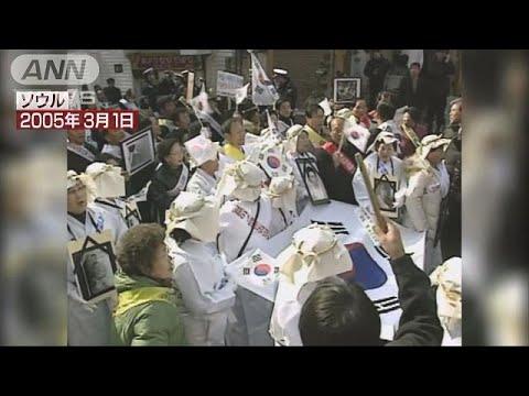 外務省 韓国渡航に注意喚起。韓国の三・一独立運動の記念日