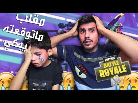 مقلب في  أخوي الصغير اذا قتل 3 له سكن المنتخب السعودي ( ماتوقعته يبكي !!! ) Fortnite