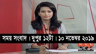 সময় সংবাদ | দুপুর ১২টা | ১০ নভেম্বর ২০১৯ | Somoy tv bulletin 12pm | Latest Bangladesh News