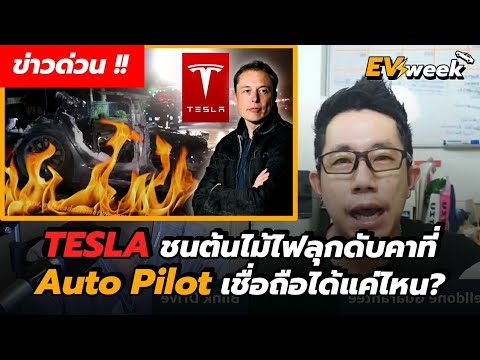 [ข่าวด่วนEV] รถเทสล่าพุ่งชนต้นไม้ดับคาที่!! Elon Musk ปฎิเสธข้อกล่าวหา Autopilot ทำงานผิดพลาด