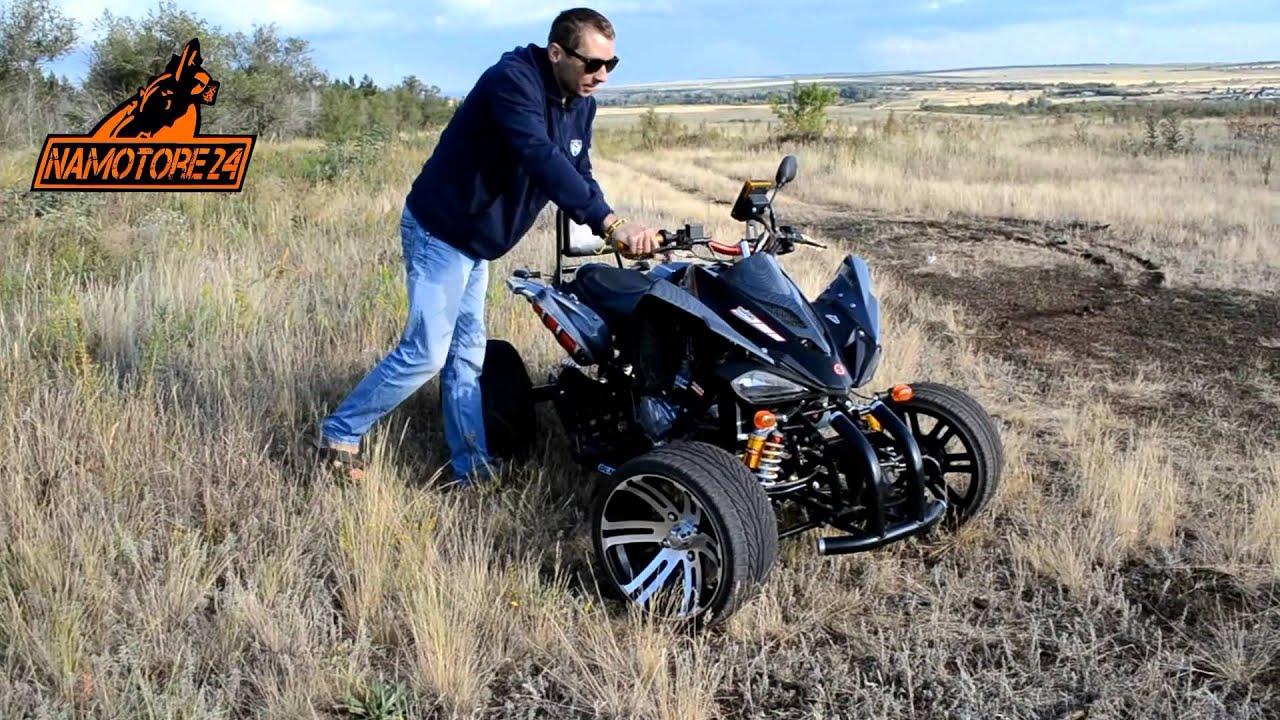 Китайский квадроцикл ATV 250 - YouTube