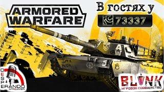 Armored Warfare: Проект Армата. В гостях у группы RaidCall 73337