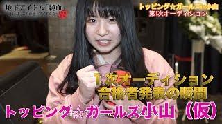 大つけ麺博公式チャンネル https://www.youtube.com/user/bluesmobilemovie/videos 仮面女子ワンマンライブ開催決定!!