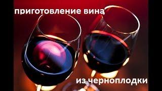 Приготовление вина из черноплодной рябины