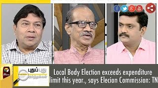 Puthu Puthu Arthangal 25-09-16 | Local Body Election exceeds expenditure limit this year