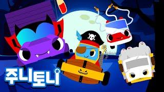 Halloween Trucks   할로윈 트럭   할로윈송   할로윈 동요   K-pop Kids Song   주니토니 by 키즈캐슬