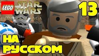 Игра ЛЕГО Звездные войны The Complete Saga Прохождение - 13 серия / LEGO Star Wars
