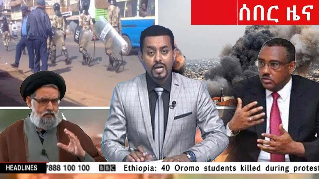ETV Daily Ethiopia News Today (LIVE) January 26, 2019 / መታየት ያለበት