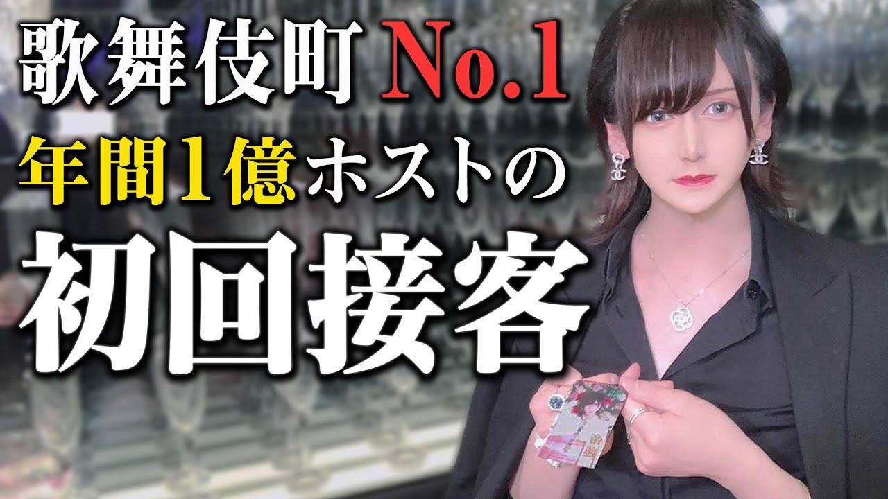 【主観ホスト】歌舞伎町No1ホストによる「初回接客」を体験!