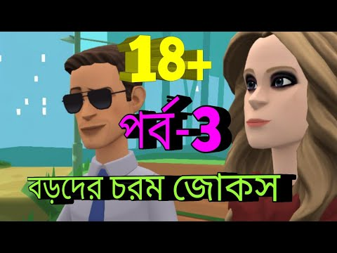 18+ বড়দের জোকস_পর্ব ৩ । CARTOON COMEDY VIDEO , SUNIL VS PINKI_EP-8 |BENGALI ANIMATION JOKES VIDEO |