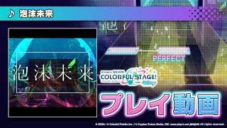 『泡沫未来』(難易度:HARD) プレイ動画を一部先行公開!