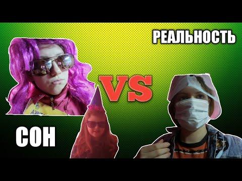 СОН VS РЕАЛЬНОСТЬ    СКЕТЧ