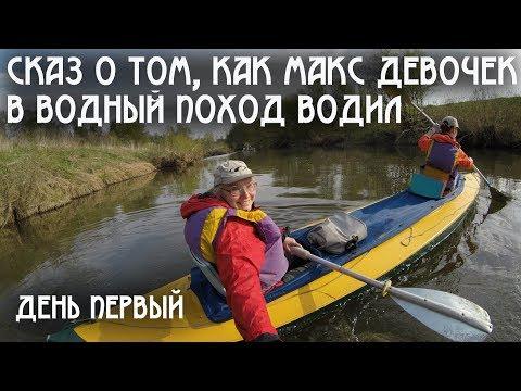 Река Протва / Майский сплав / Тропарево – Верея / 1 день похода