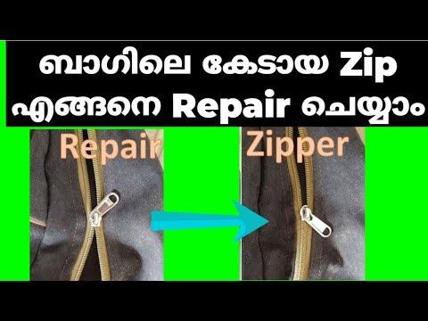 ബാഗിന്റെ Zip കേടായാൽ ഒരു മിനിറ്റിൽ ശെരിയാക്കാം / How to Repair Bag Zip / Repair Broken zip