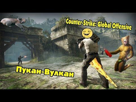 Counter-Strike Global Offensive Пукан-Вулкан