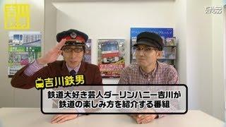 ダーリンハニー吉川  渾身の架空鉄!【吉川鉄男 #01】
