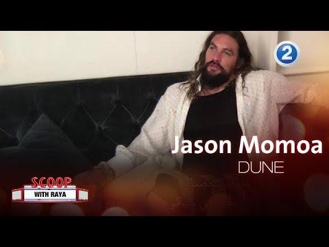 Jason Momoa يتحدث عن دوره في فيلم DUNE