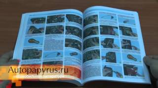 Книга по ремонту Great Wall Hover H3