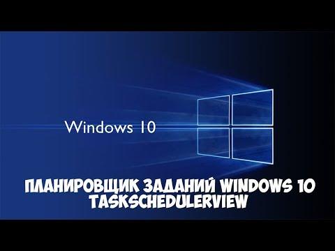 Планировщик заданий Windows 10.  Утилита TaskSchedulerView