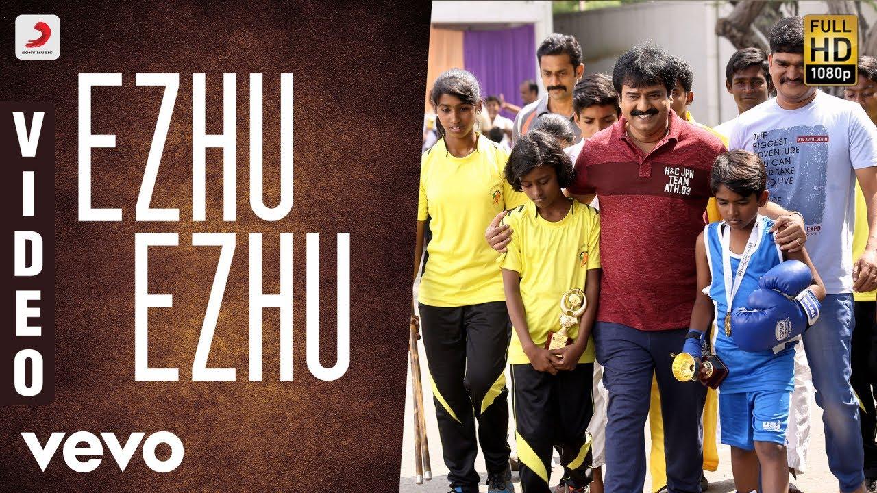 Ezhumin - Ezhu Ezhu Tamil Video | Vivek | Anirudh | Ganesh Chandrasekaran #1