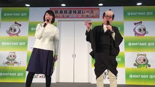 2019年1月6日(日) ボートレース福岡 8レース終了後 加藤茶 トークショー.