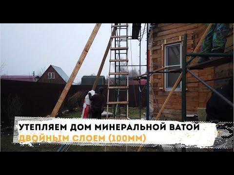 Отделка сайдингом под ключ | Компания Ави | Утепление дома 100мм минватой